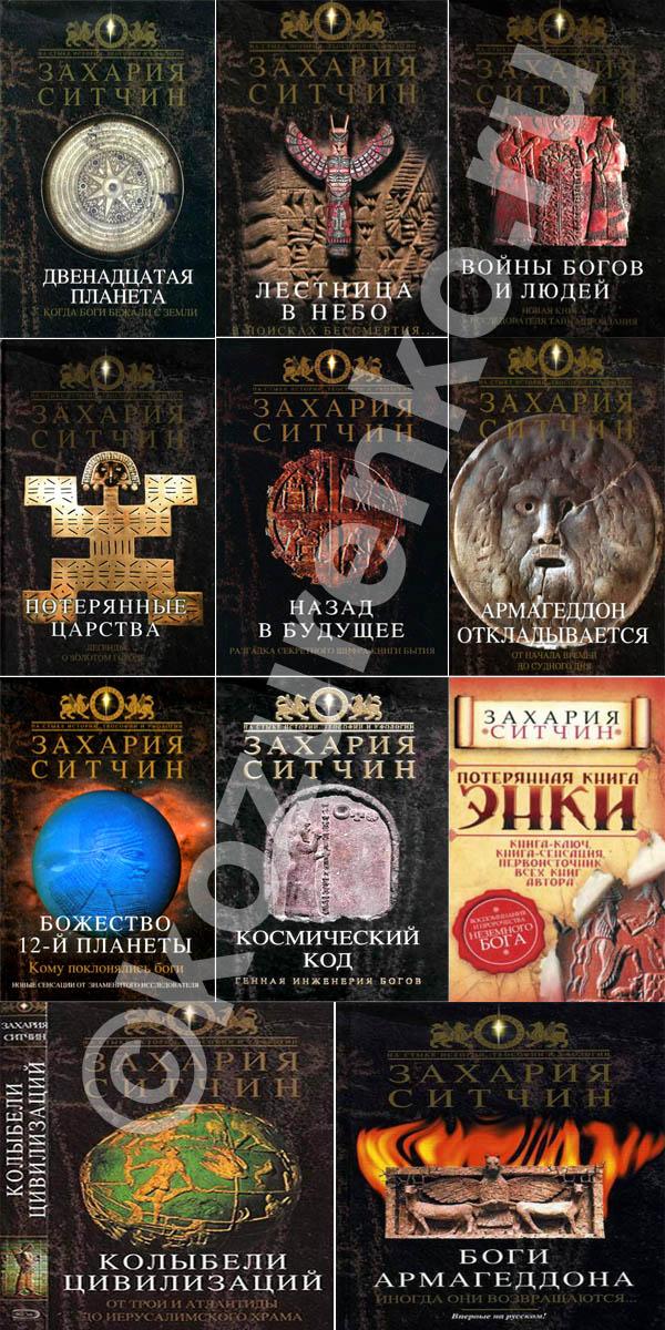 Захария Ситчин. Книги