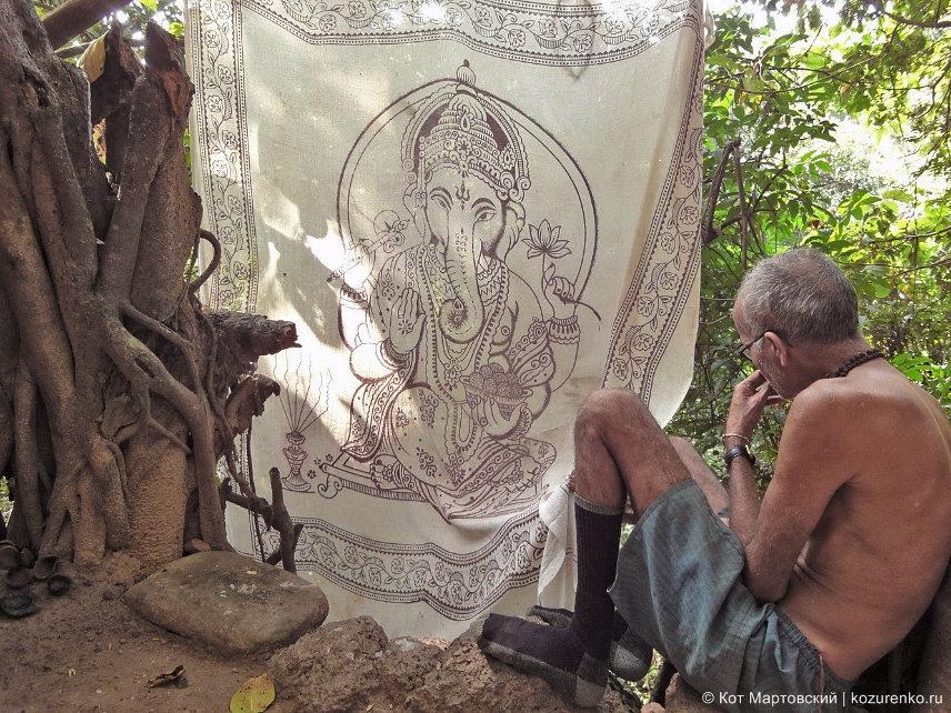 Арамболь. Баба сидит под деревом Баньян