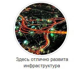 Развитая инфраструктура