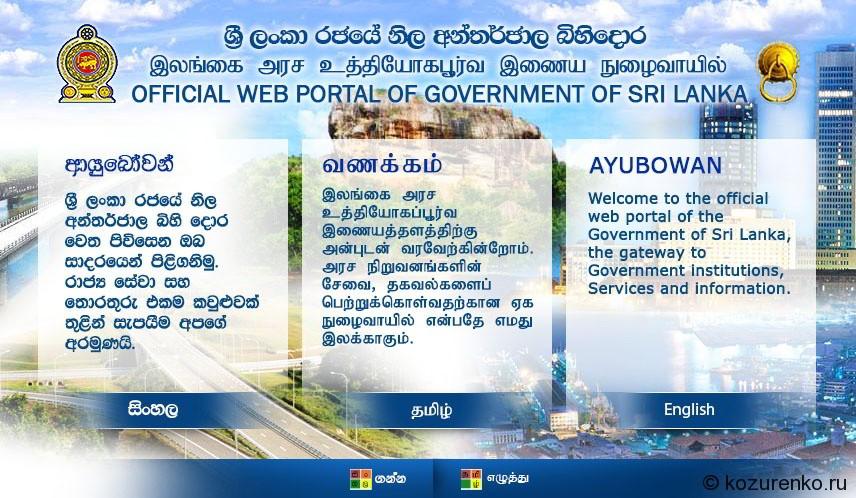 Официальный сайт правительства Шри-Ланки