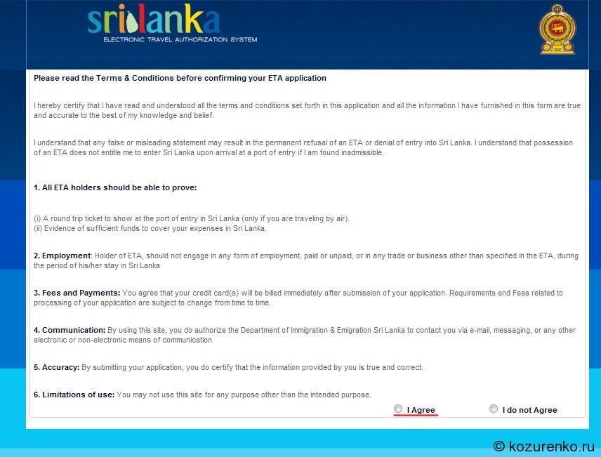 Соглашение для получения разрешения ETA на пребывание в Шри-Ланке