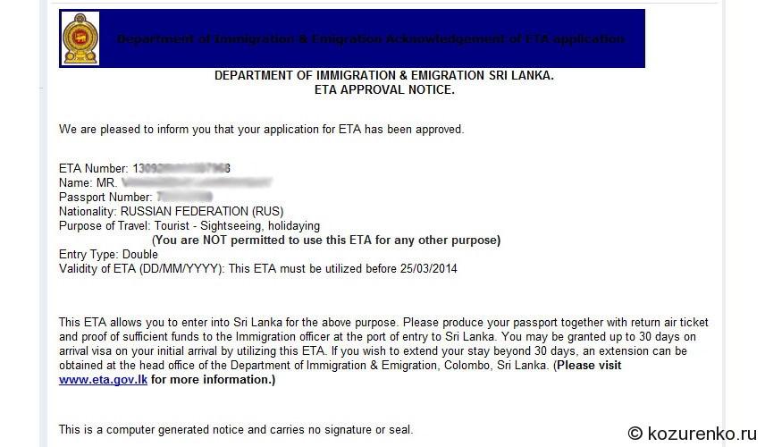 Разрешение ETA на въезд в Шри-Ланку