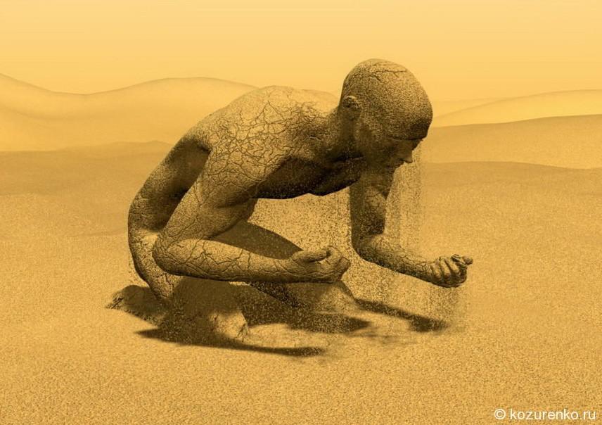 Песочный бог