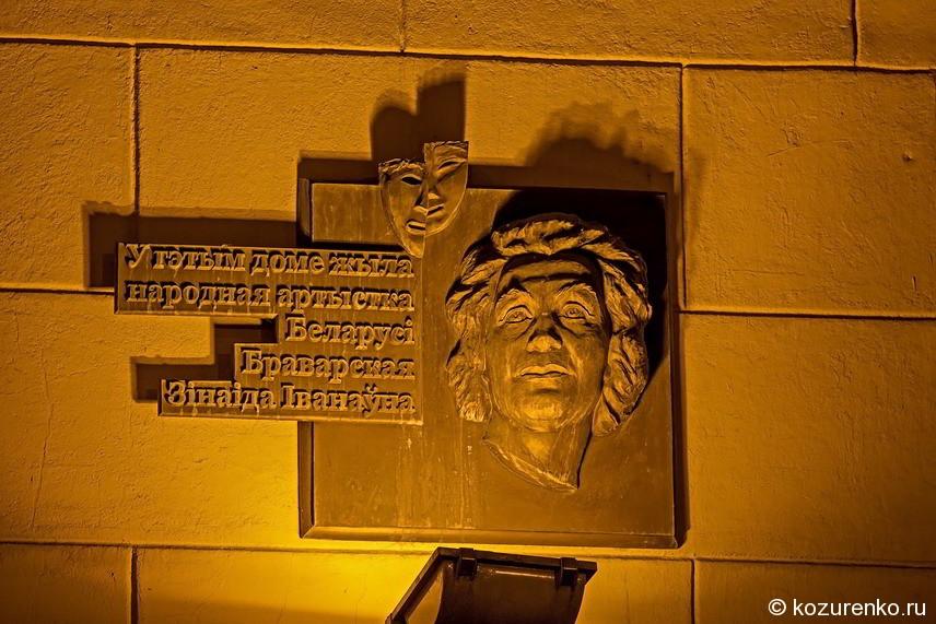 Зинаида Браварская. Мемориальными досками утыканы многие стены зданий в центре города