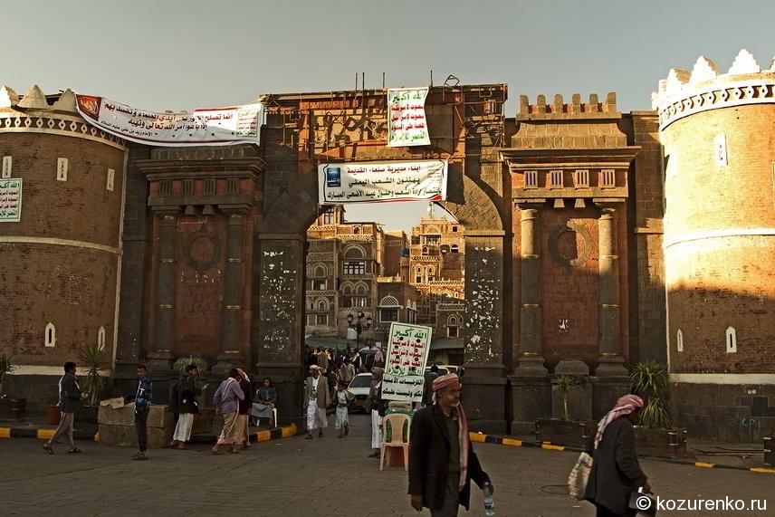 Ворота Йемена - главный вход на базар Саны