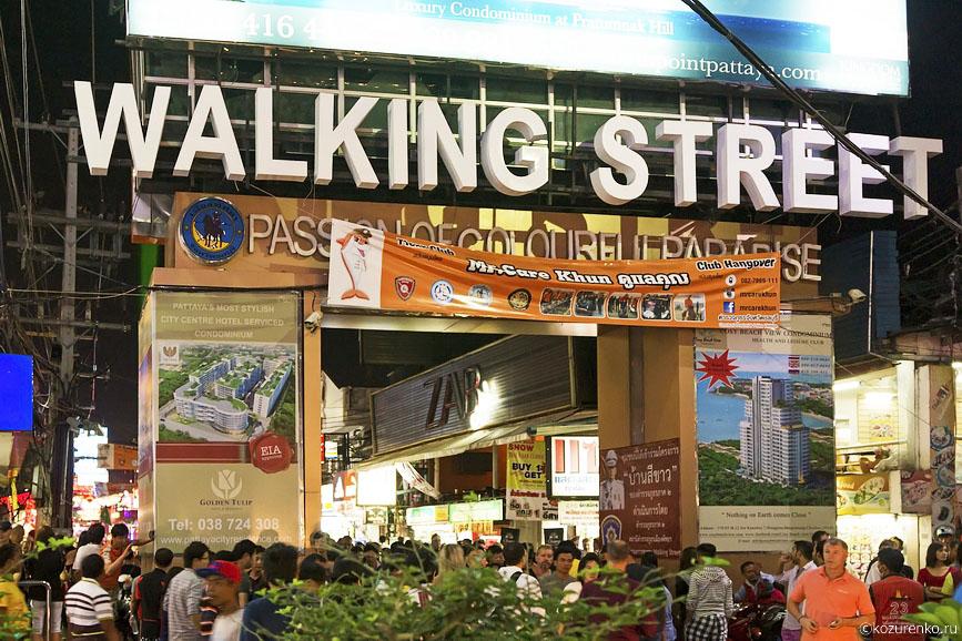 Вход на Walking Street
