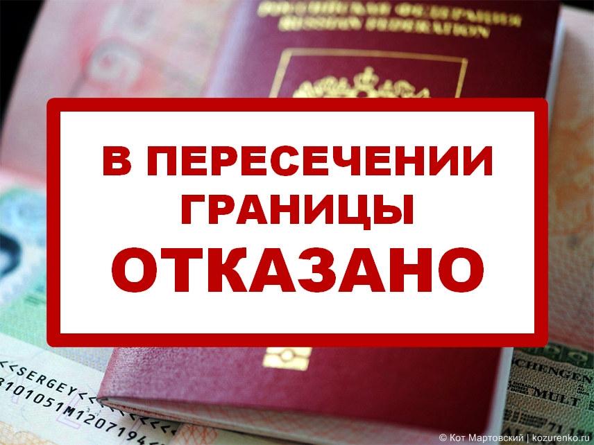 Запрет выезда за границу из-за долгов и штрафов