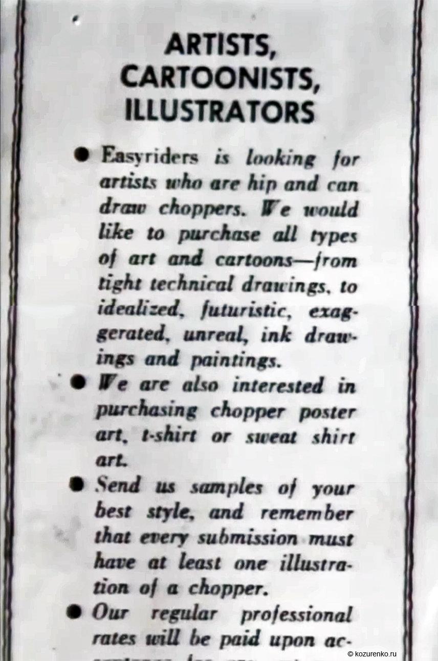 То самое объявление в журнале Easyriders